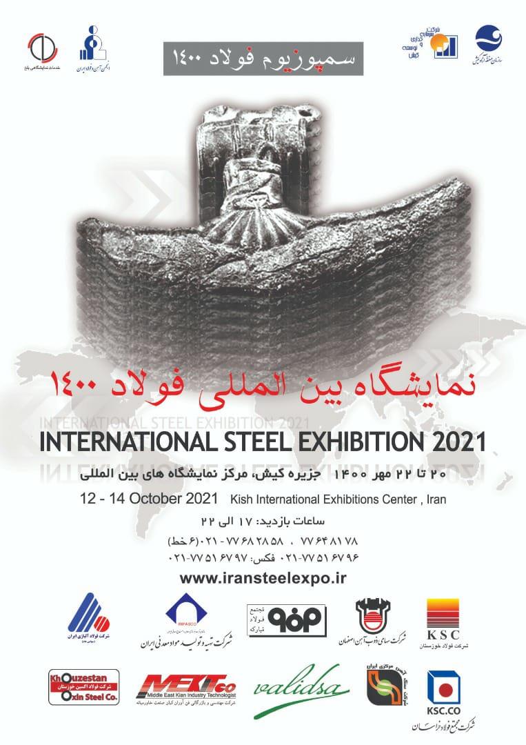 حضور شرکت در نمایشگاه های بین المللی تهران و سمپوزیوم فولاد در کیش
